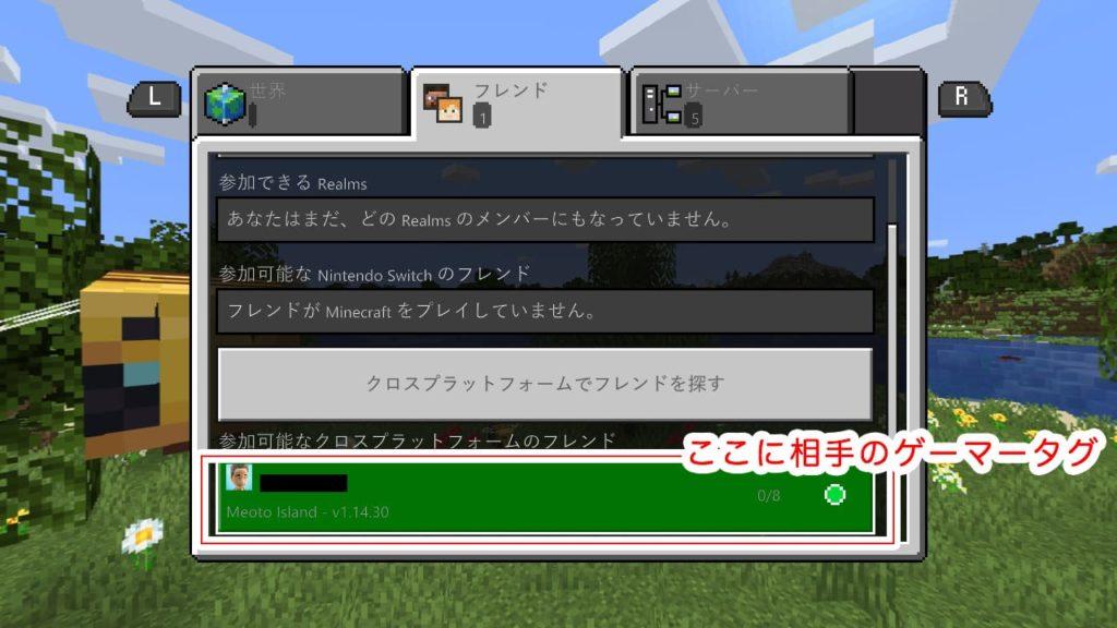 マイクラ ps4 クロス プレイ やり方